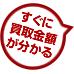 ポルシェ買取専門フリーダイヤル 0120-800-755